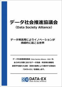 DSA紹介資料1