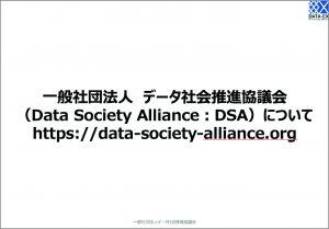 DSA紹介資料2
