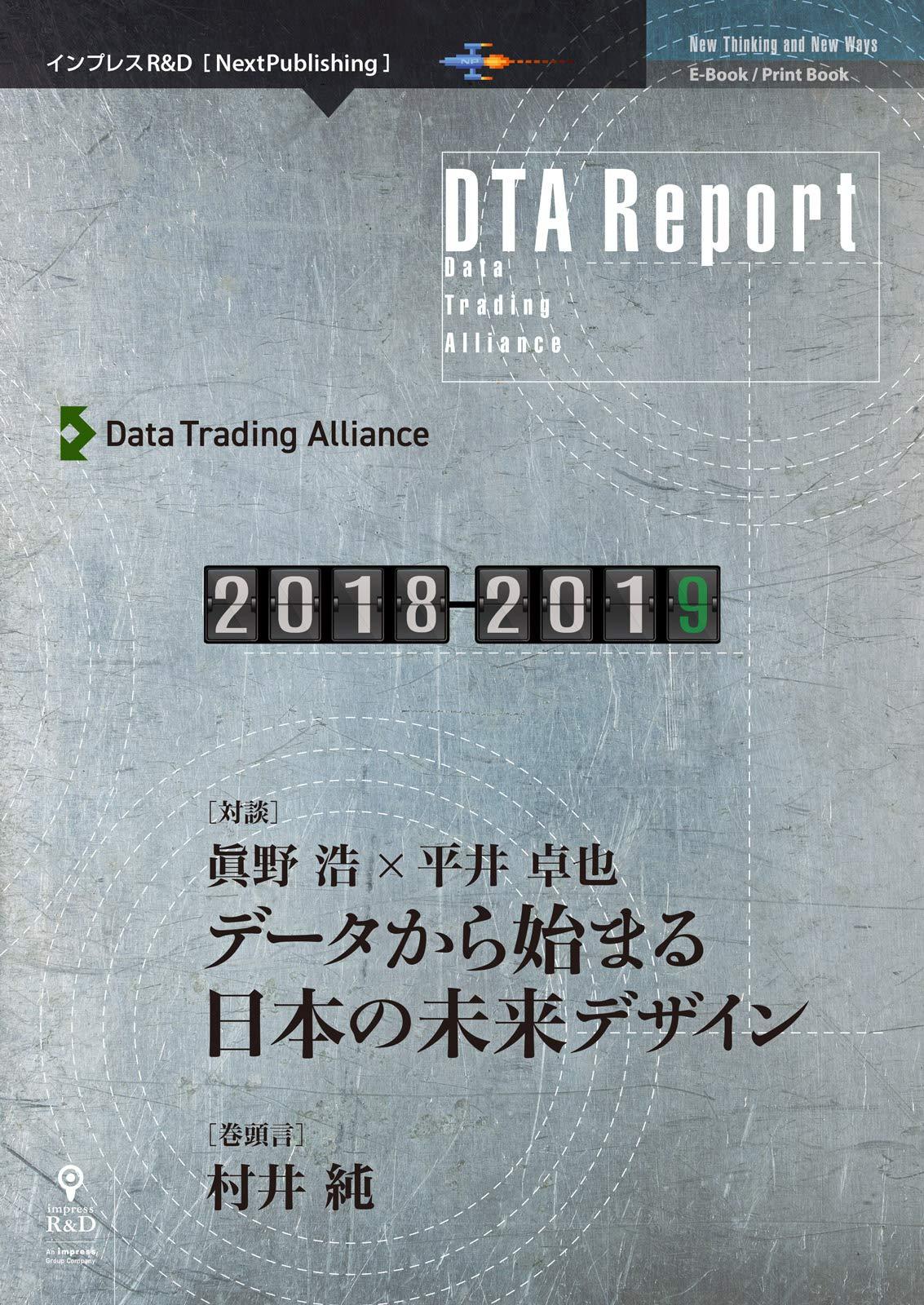 DTA Report 2018-2019 データから始まる日本の未来デザイン